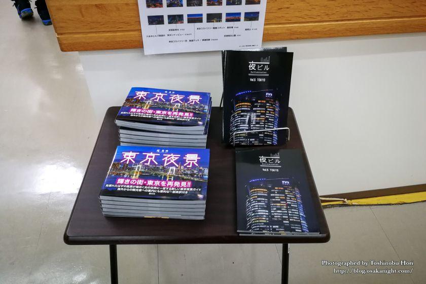 東京夜景 ジュンク堂書店池袋本店 04