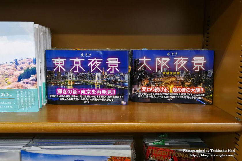 東京夜景 ジュンク堂書店難波店