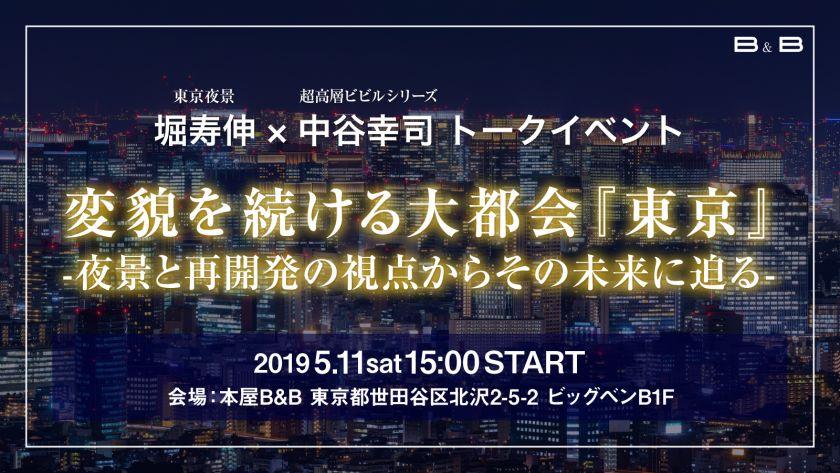 変貌を続ける大都会『東京』-夜景と再開発の視点からその未来に迫る-