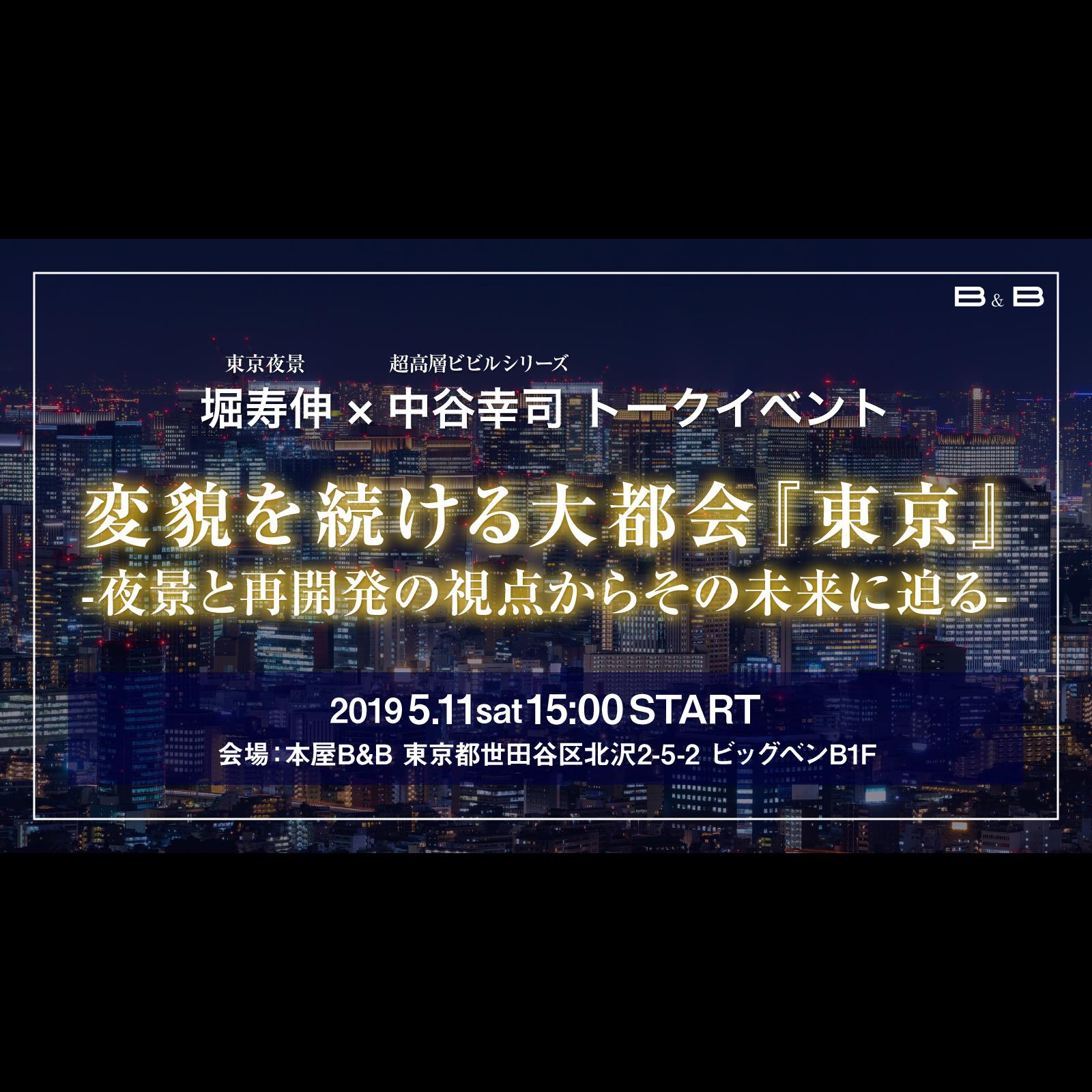 『東京夜景』トークイベントのお知らせ at 下北沢