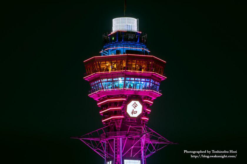 通天閣 令和 改元記念ライトアップ 03