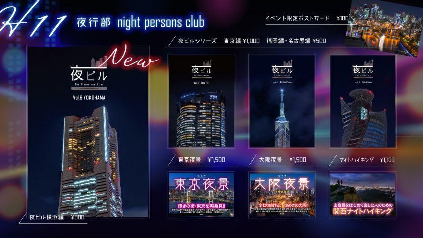 第7回 文学フリマ大阪 夜行部 おしながき