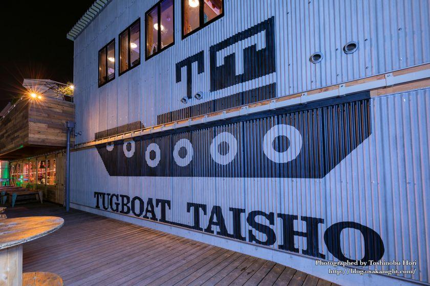 タグボート大正 夜景 2020年1月 10